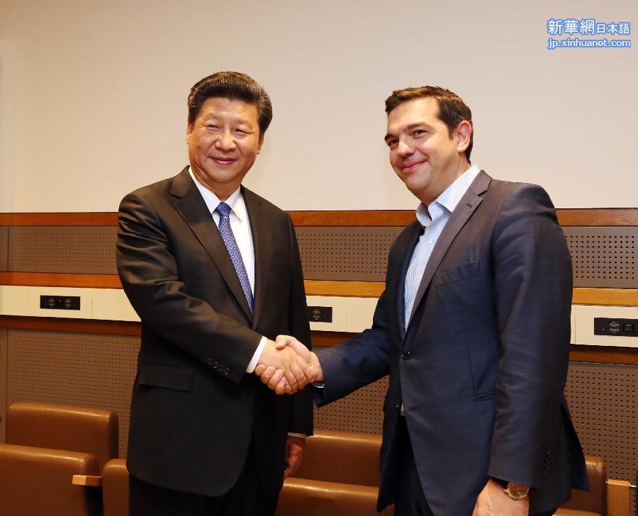 中国の習近平国家主席は9月28日、米ニューヨークでギリシャのチプラス首... 習近平主席はギリシ