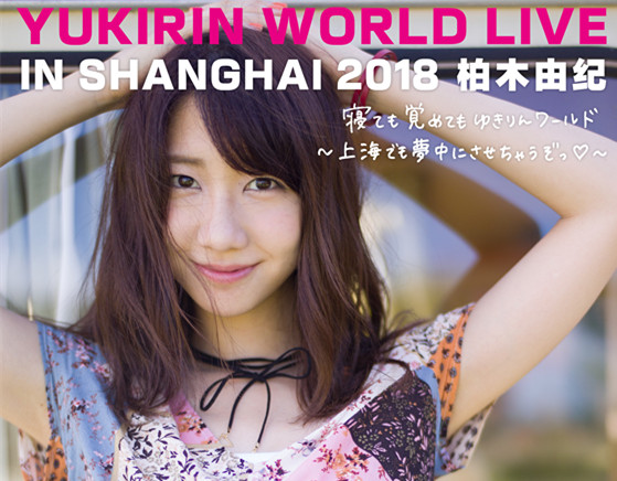 YUKIRIN WORLD LIVE IN SHANGHAI 2018
